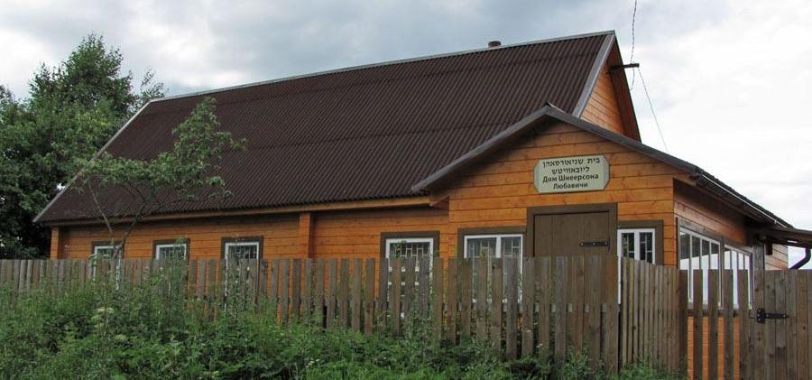 Дом Шнеерсона Любавичи