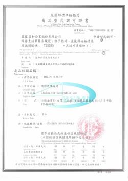 商品型式認可證書(無樹種尺寸)