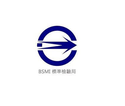 BSMI 標準檢驗局
