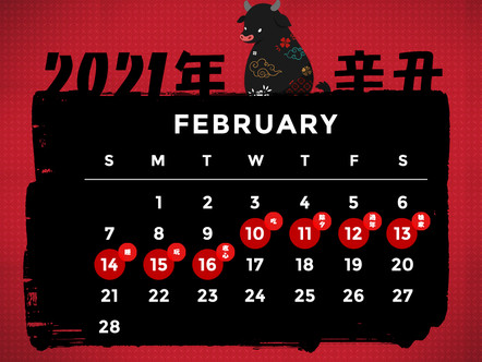 【春節公休】勝宏2/10-2/16放假去