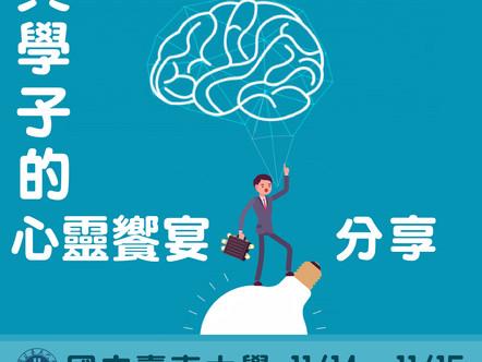 【講座資訊】來來來!大師級人物將前往國立臺東大學!