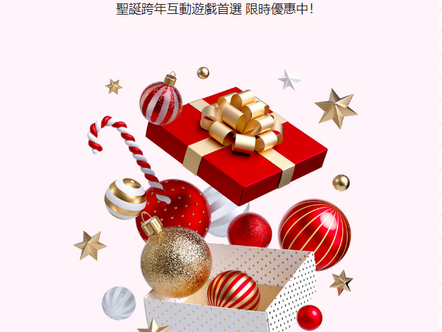 勝宏祝您聖誕&新年快樂【腦波意念機甲】活動開跑