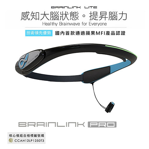 【BrainLink Pro旗艦科研腦波儀-60Hz】擴增實境意念力 腦波儀 專注 放鬆 情緒 人機介面 腦機介面