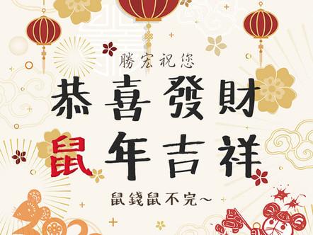 勝宏春節過年期間【23~29號】公休七天