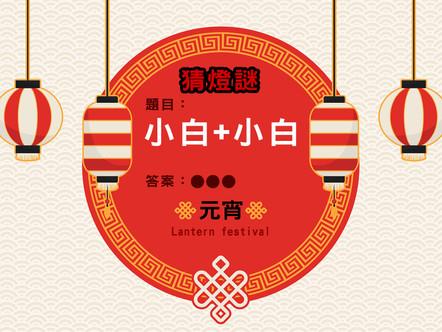 【連假休息】元宵節快樂,228連假休息喔