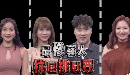 【節目資訊】12/22綜藝大熱門