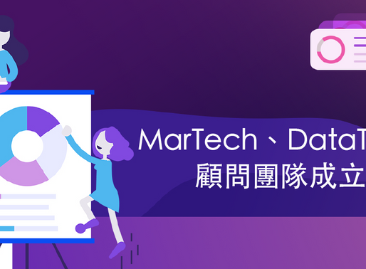 【快訊】Celnet完善顧問服務項目,MarTech、DataTech顧問團隊成立