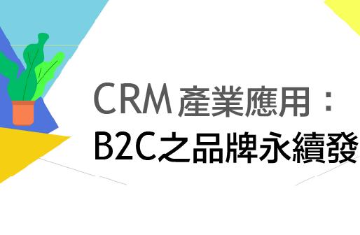 CRM產業應用:B2C之品牌永續發展