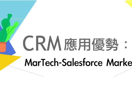 MarTech-Salesforce Marketing Cloud是什麼?