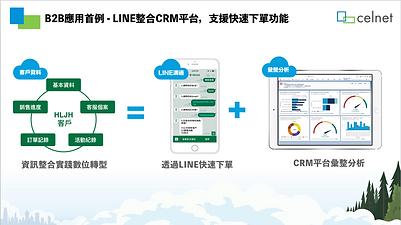 海陸家赫-LINE整合CRM平台.png