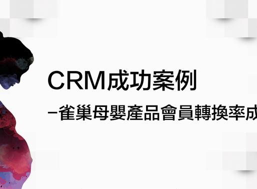 Celnet協助雀巢應用CRM平台,兩年會員轉換率成長10%!