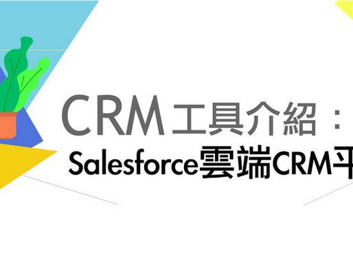CRM工具介紹-雲端CRM平台Salesforce