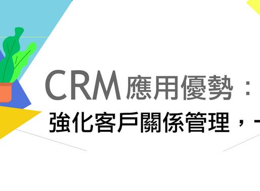 CRM應用優勢: 強化客戶關係管理,一同抗疫!