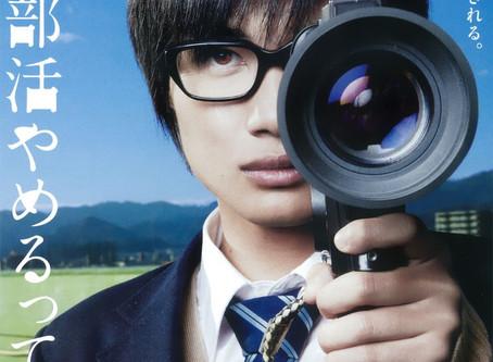 save the cinema 映画リレー D01 - The Kirishima Thing