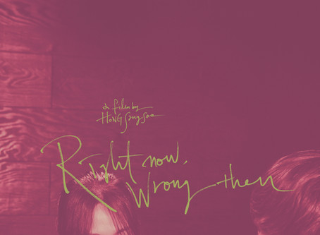 save the cinema 映画リレー D03 - Right Now, Wrong Then