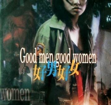 save the cinema 映画リレー D06 - Good Men, Good Women