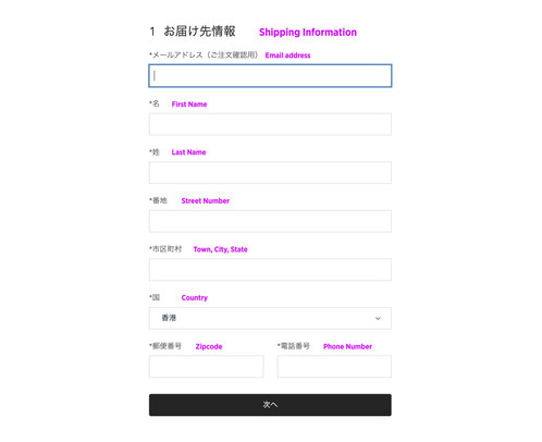 SELECT YOUR COUNTRY FIRST. Then enter your shipping information. (If you are shopping from Hong Kong, just enter 0000000 for zipcode.)