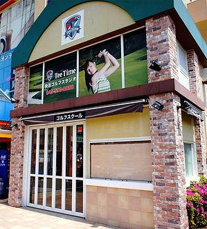 快活ゴルフスタジオ