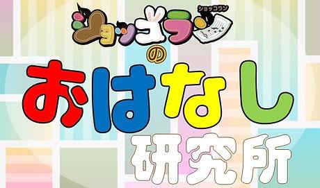 A4_おはなし研究ロゴ.jpg