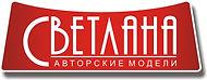 Светлана май 2014.jpg