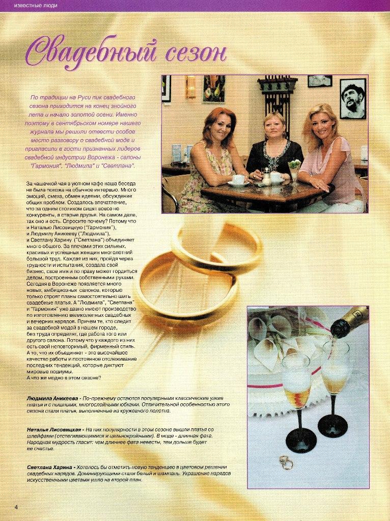 журнал модный бум Свадебный салон Светлана