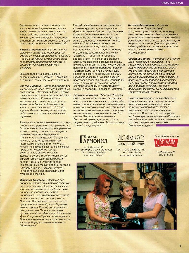 модный бум бутик Светлана