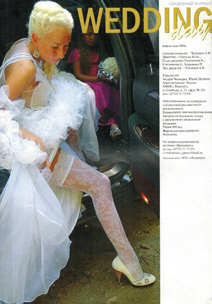 Wedding Day Воронеж