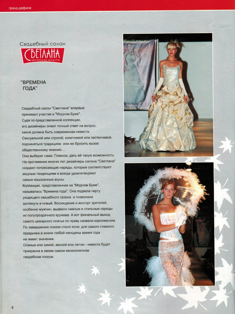 Модный Бум Воронеж Салон Светлана