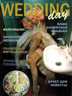 Салон Светлана в Wedding Day