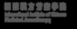 國際漢方芳療學院
