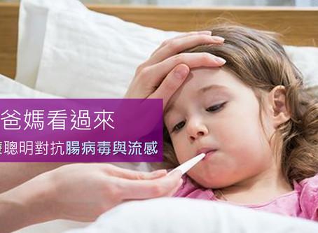 用芳療聰明對抗腸病毒與流感