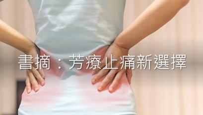 【芳療解痛新選擇】- 從常見的止痛機轉談起