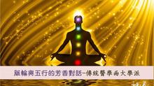 五行與七輪的芳香對話-啟動身心靈能量密碼講座