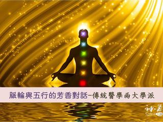 脈輪與五行的芳香對話-啟動身心靈能量密碼