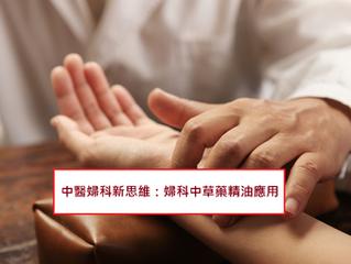 [線上課程]中醫婦科新思維:婦科中草藥精油應用