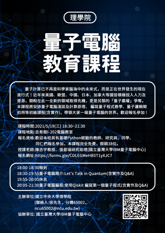 理學院量子電腦教育課程