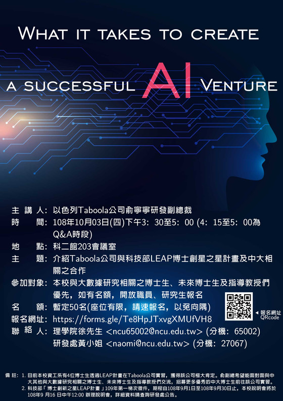 【理學院活動】 What it takes to create a successful AI Venture