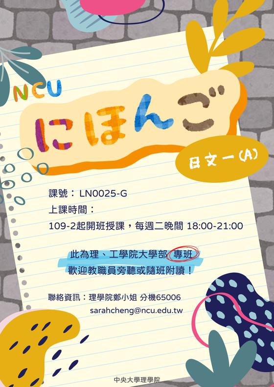 理學院【日文(一) A】109-2開班囉!