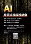 [更改時間] 11/17(二)10:00「AI跨領域學程說明會」