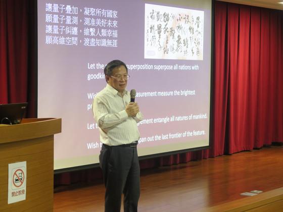 二次量子科技革命  理學院規劃「量子技術學程」