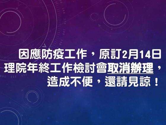 原訂2月14日理院年終工作檢討會「取消辦理」