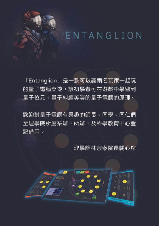 「Entanglion」量子電腦桌遊