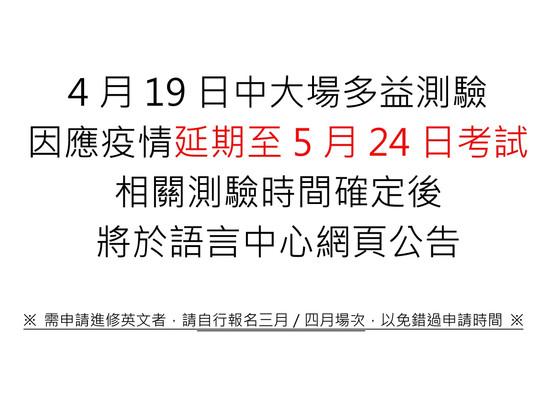 [延期公告] 04月19日  多益校園測驗