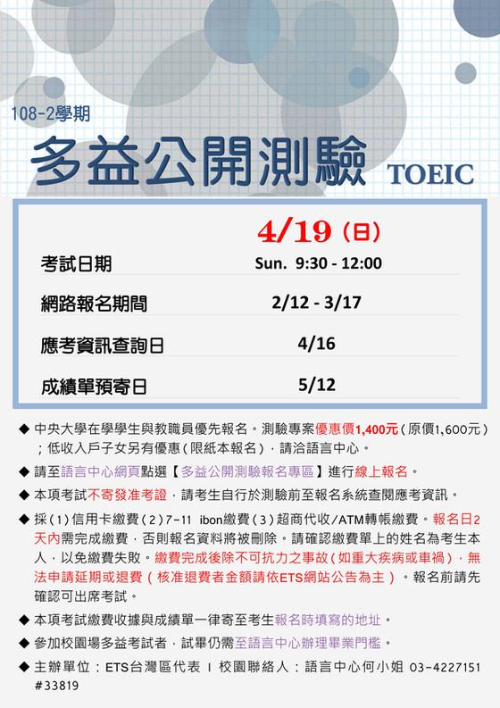 【109.04.19 多益校園考TOEIC 】