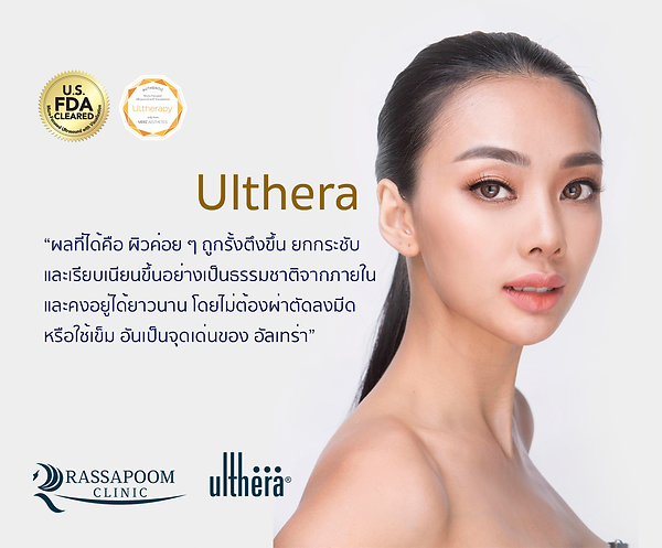 Ultherapy pretty3.png