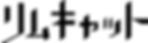 rimcat_logo_2018060203_FIX_bk_350dpi.png