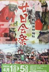 平成30年度の静岡浅間神社の「廿日会祭」のチラシをもらいました。