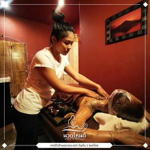 KM Massage for Health ซ.นาคนิวาส 8 (ติด สนง.เขตลาดพร้าว)