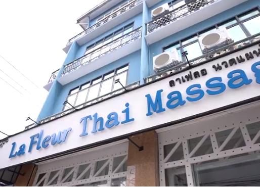 La Fleur Thai massage ประชาราษฎร์บำเพ็ญ 8 (500 ม.จาก MRTห้วยขวาง)