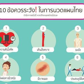 10 ข้อควรระวัง ในการ #นวดแผนไทย